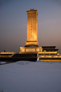 Monument to the People's Heros, Beijing, China