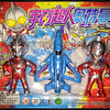 Crap Ultraman Toy from Dollorama