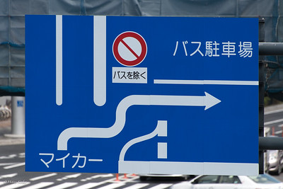 Easy to understand and very international road signs!