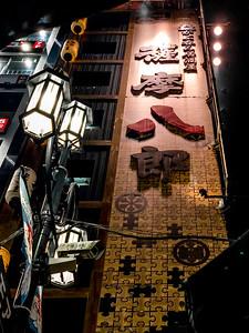 Shinjuku Banner