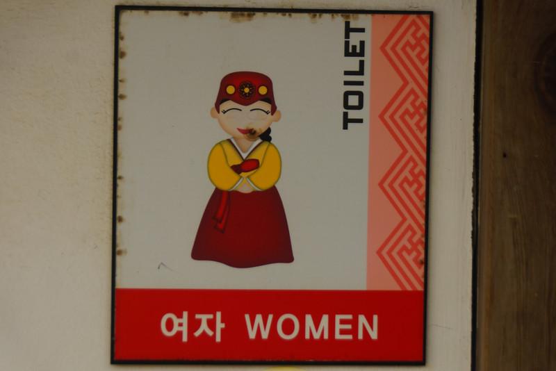 Korean toilet for women at the Korean Folk Village.