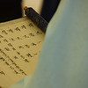 A Korean elderly man read from this Korean scroll during the traditional Korean marriage ceremony.