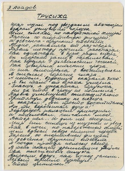 natalia-kramarenko-poetry-copybook-01