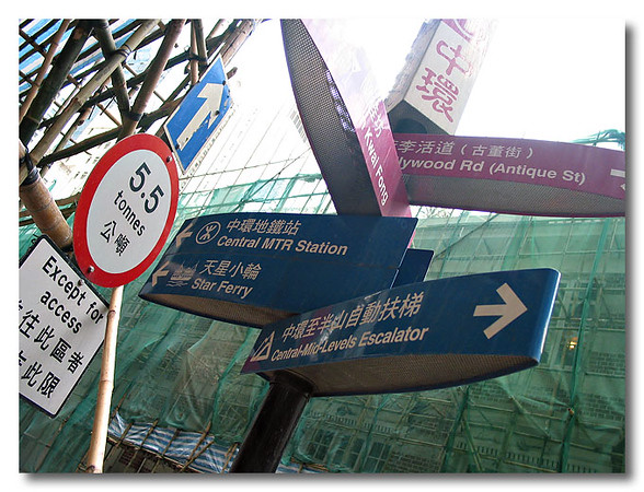 Confusing signs. Hong Kong.