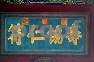 Banner above the throne