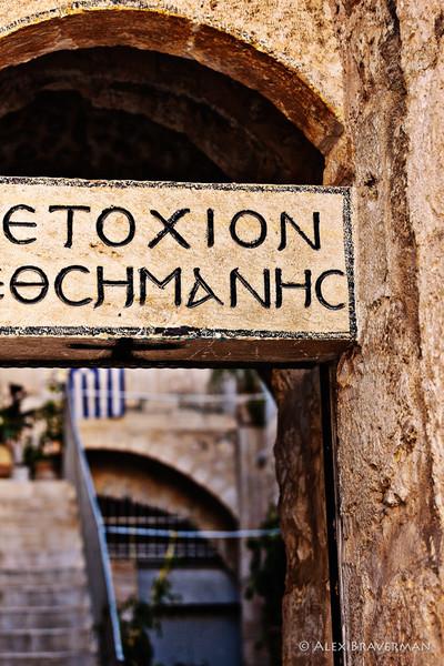 Old Jerusalem #872