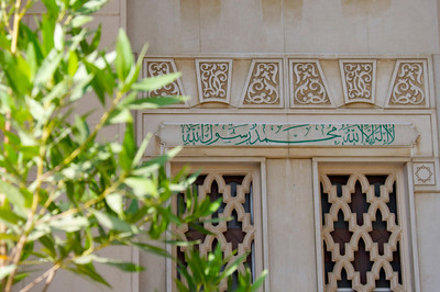 Windows and inscription - Jumeirah Mosque