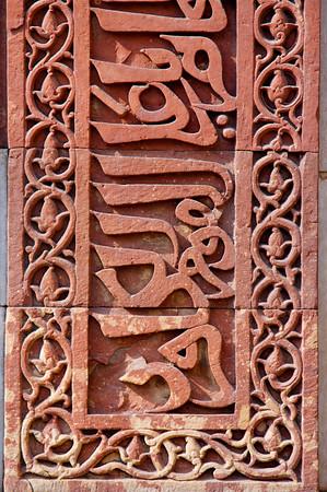 Engraving - Qutb Minar complex, Delhi