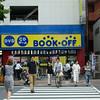 Fukuoka bookshop