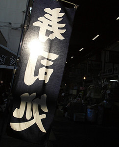 Early morning at Tokyo's famous Tsukiji Fish Market