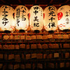 lanterns at Yasaka Shrine, each contributed by donation from private companies and other organizations.