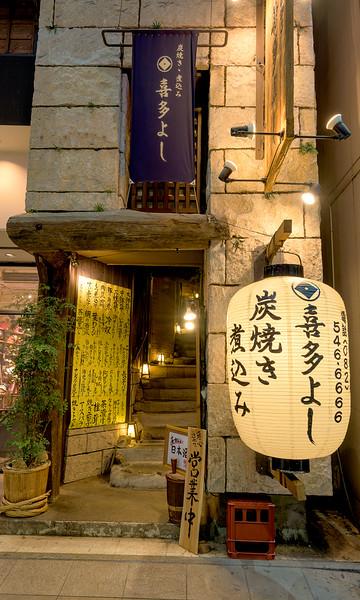 Entrance to a Restaurant Hiroshima
