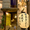 Entrance to a Restaurant Hiroshima