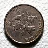 One Hong Kong Dollar Coin