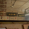 妙手回春 <br /> 呀吃的推拿師父. chinese physician at Hulu Langat.