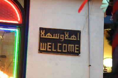 Arab restaurant sign - Brooklyn