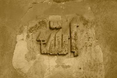 """""""Allah"""", Sultan Hassan Mosque – Cairo, Egypt"""