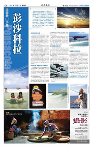 Feature story on Pensacola in a Chinese language newspaper featured a couple of Panhandlin' images.