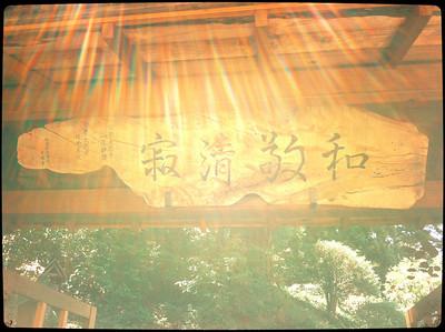 Japanese sign in Hakone Garden, Saratoga, CA