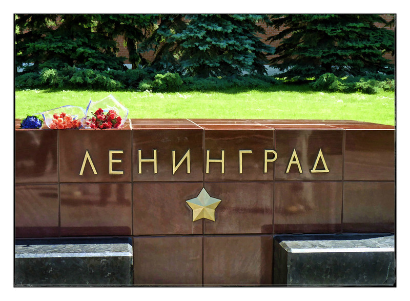 Leningrad WWII Memorial. (Alexander Gardens, Moscow) (6.28.2012)<br /> <br /> Outside the walls of the Kremlin are the Alexander Gardens, built by Tsar Alexander following the defeat of Napoleon. The tomb of the unknown soldier is at the entrance to the gardens & 10 of these red porphyry blocks with the names of WWII Hero cities.<br /> <br /> Many cities suffered horrific losses during the war, few as much as Leningrad (St. Petersburg). Hitler's siege & blockade of Leningrad lasted 900 days during which time rationing in the city decreased to 125 grams of a bread, consisting mostly of sawdust, a day. In January & February 1942, 200,000 civilians died from cold or starvation. The official loss in Leningrad is 632,000 though many estimates put it as high as 1.5 million.