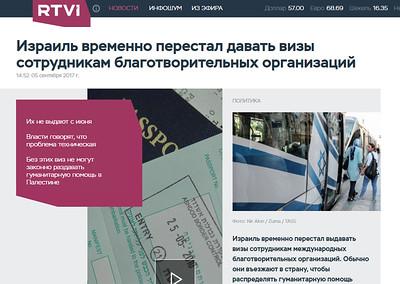 5-Sep-2017 RTVi, Russia