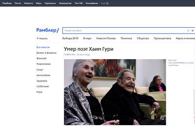31-Jan-2018 Rambler News Service, Russia