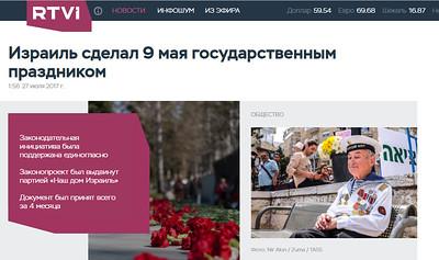 27-Jul-2017 RTVi, Russia