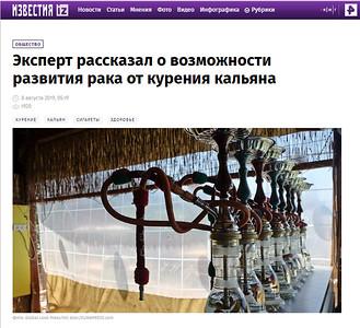 8-Aug-2019 Izvestia, Russia