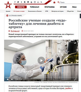 16-Jul-2019 TV Zvezda, Russia