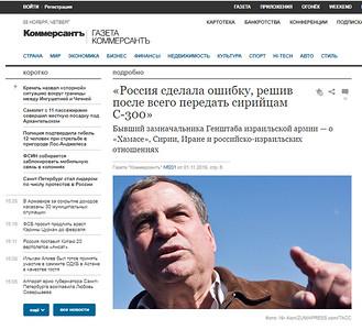 1-Nov-2018 Kommersant, Russia