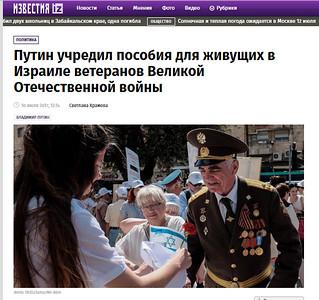10-Jul-2017 Izvestiya, Russia