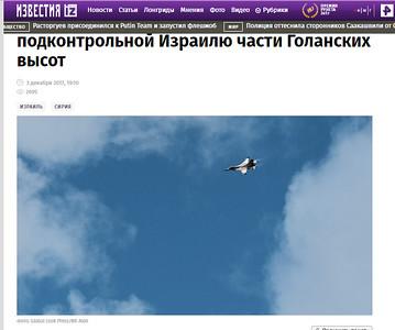3-Dec-2017 Izvestiya, Russia