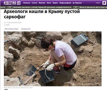 17-Aug-2019 Izvestia, Russia