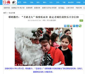 24-Dec-2017 China Catholic Organization, China