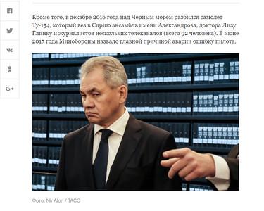 14-Dec-2017 Novaya Gazeta, Russia