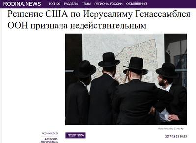 21-Dec-2017 Rodina News, Russia