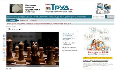 23-May-2020 Trud, Russia