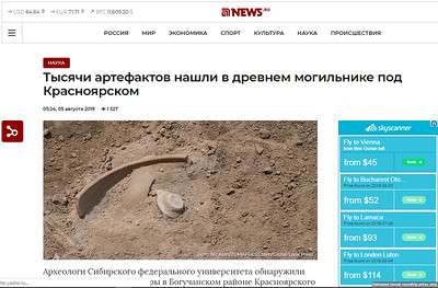 5-Aug-2019 News, Russia