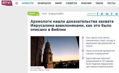 13-Aug-2019 RTVi, Russia