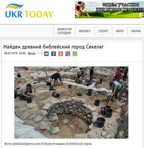 9-Jul-2019 UKR Today, Ukraine