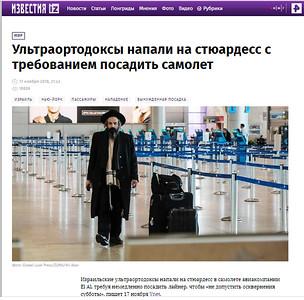 17-Nov-2018 Izvestiya, Russia