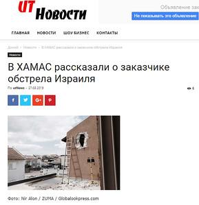 27-Mar-2019 UT News, Russia