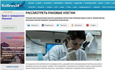 8-Aug-2018 RuNews24, Russia