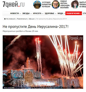25-May-2017 7 Days, Russia