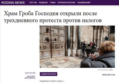 28-Feb-2018 Rodina News, Russia
