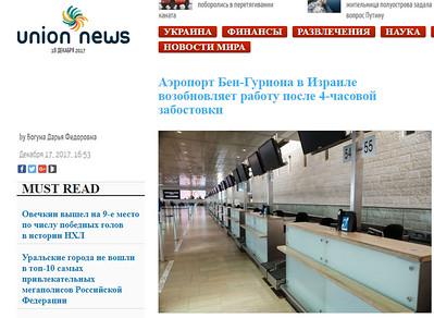 17-Dec-2017 Union News, Russia
