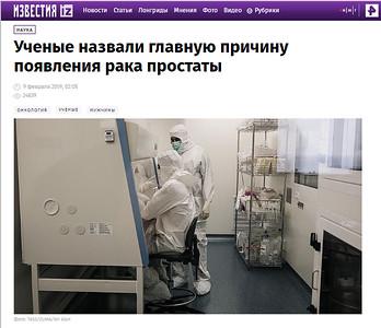 9-Feb-2019 Izvestiya, Russia