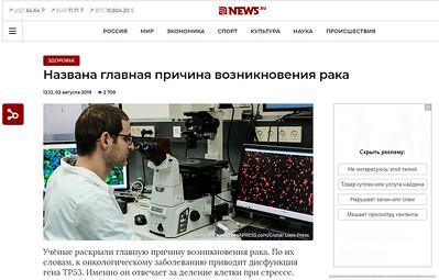 2-Aug-2019 News, Russia