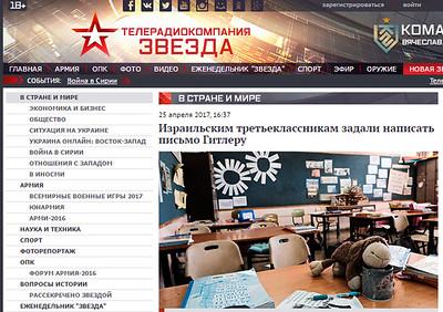 25-Apr-2017 TVZvezda, Russia