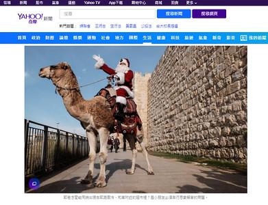 22-Dec-2017 Yahoo News, Taiwan